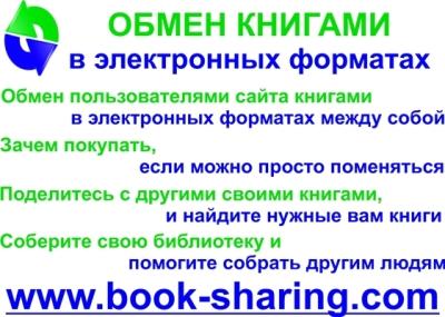 www.book-sharing.com